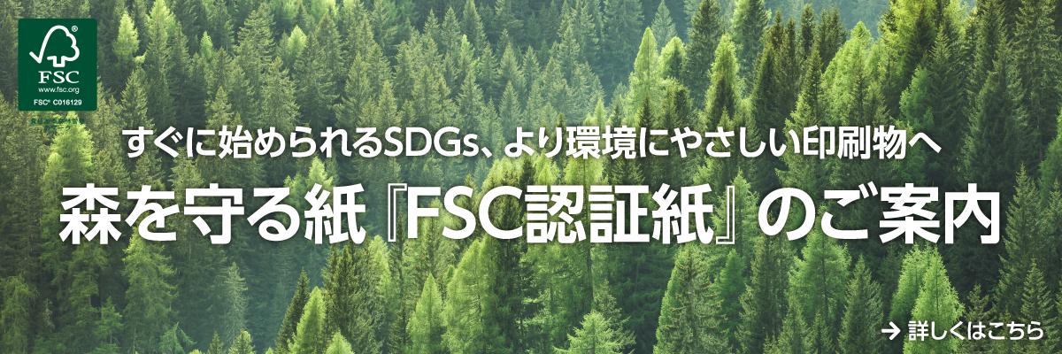 ~サスティナブルな印刷物をつくりませんか~森を守る紙『FSC認証紙』のご案内